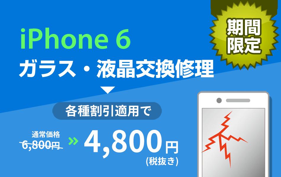 iPhone6 ガラス・液晶交換修理7890円