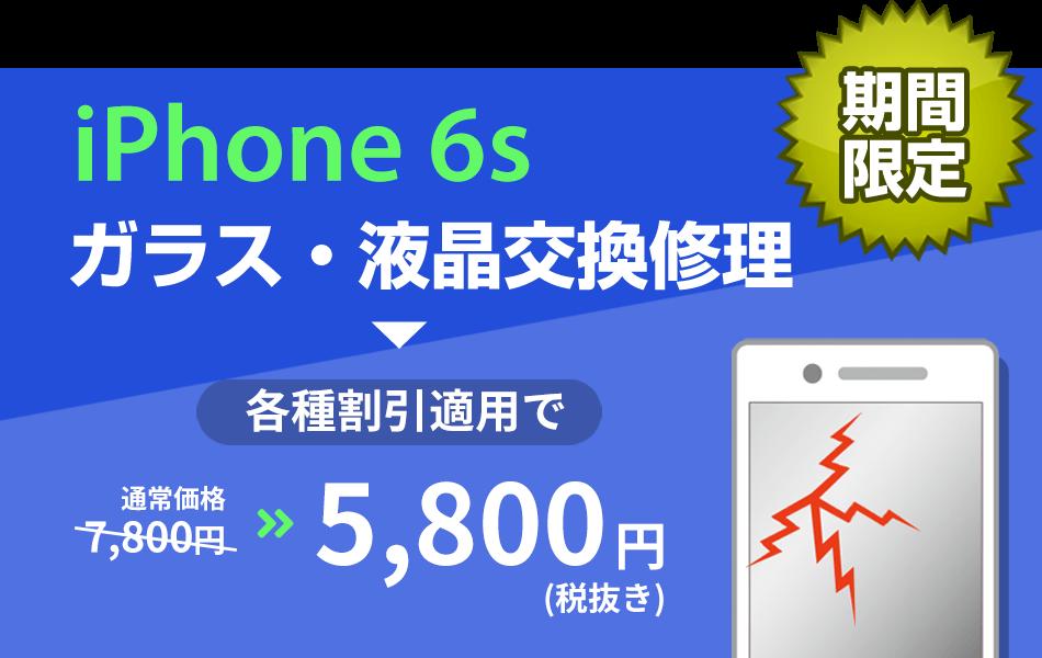 iPhone6s ガラス・液晶交換修理11980円