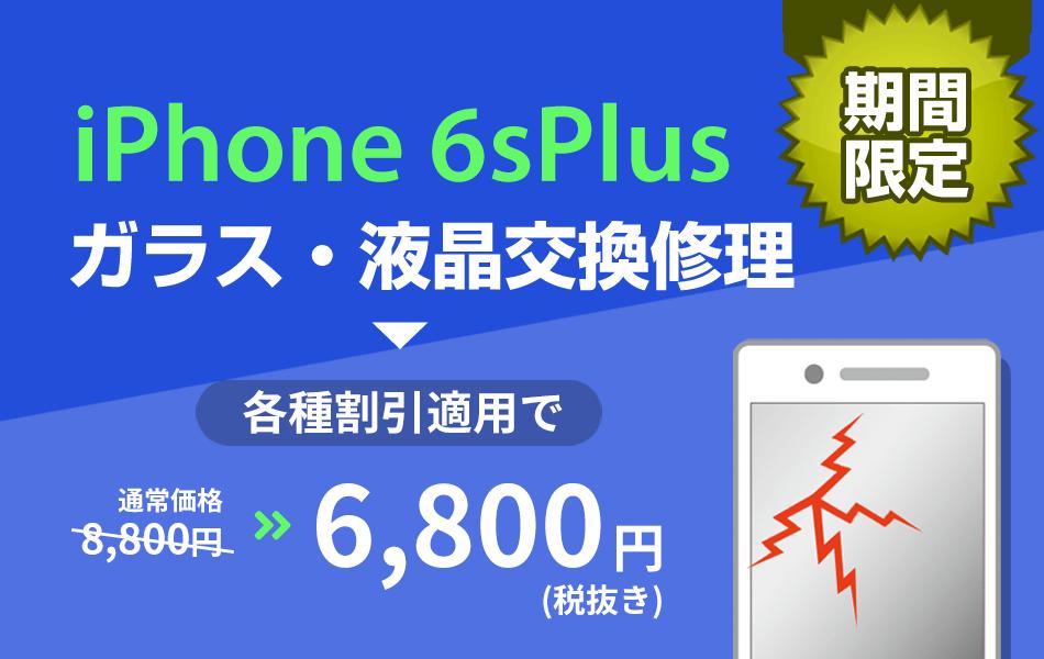 iPhone6sPlus ガラス・液晶交換修理19980円