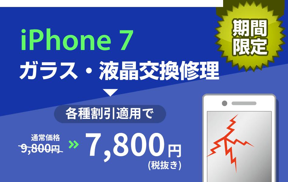 iPhone7 ガラス・液晶交換修理19800円