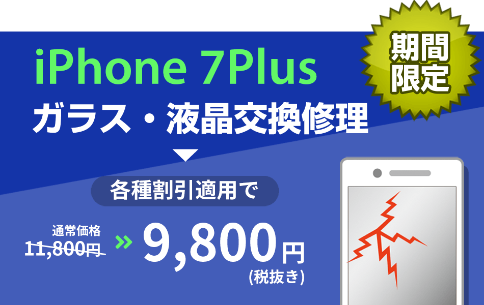 iPhone7Plus ガラス・液晶交換修理29800円