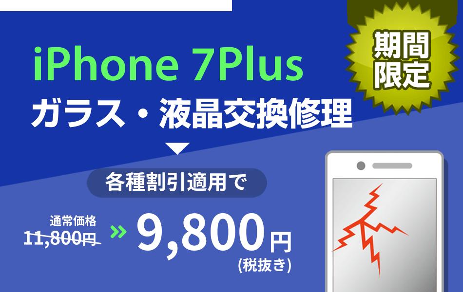 iPhone7Plus ガラス・液晶交換修理15800円