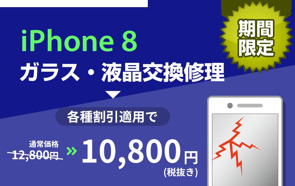 iPhone8 ガラス・液晶交換修理41800円から最大2000円引き