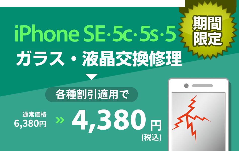 iPhone5/5c/5s/SE ガラス・液晶交換修理最大2000円引き
