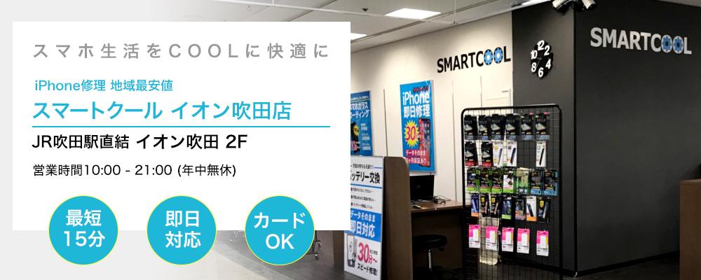 iPhone修理・iPad修理 イオン吹田店