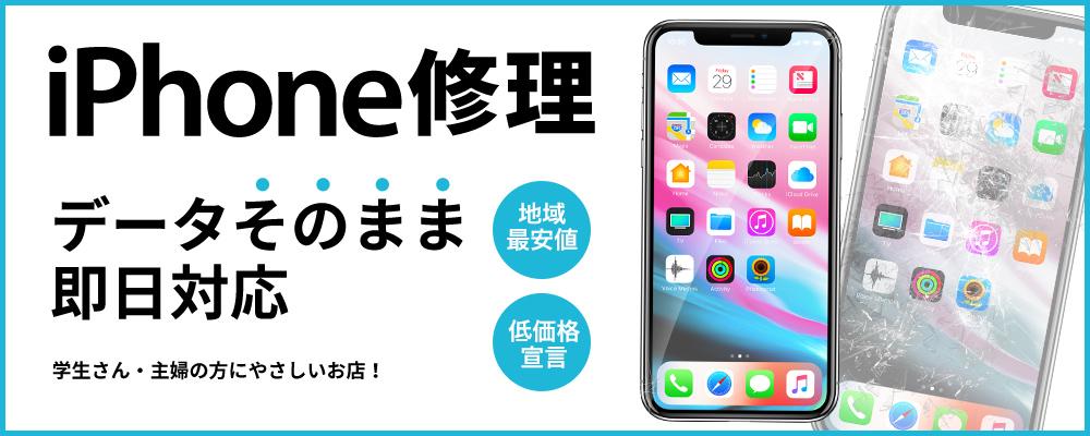 iPhone修理・iPad修理 豊中市・吹田市・箕面市・摂津市