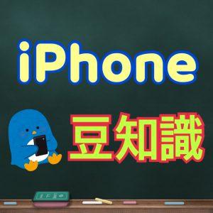 iPhone豆知識