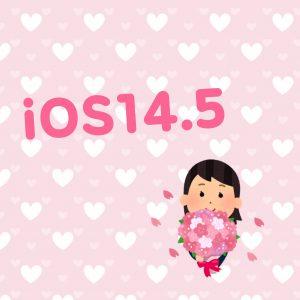 iOS14.5 不具合情報