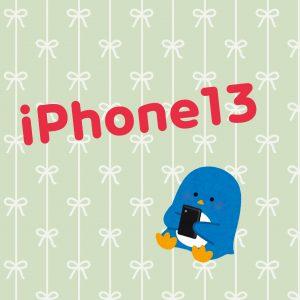 iPhone13 豆知識